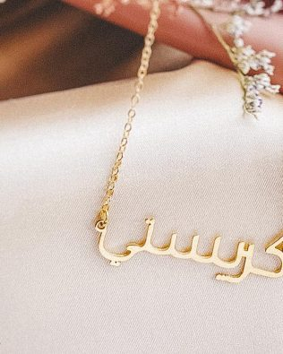 Arabic Name Necklace Silver