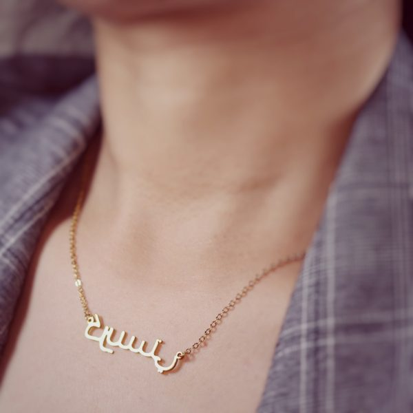 arabic name necklace silver gold plated