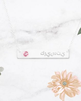 Bar Arabic Name Necklace with Birthstones
