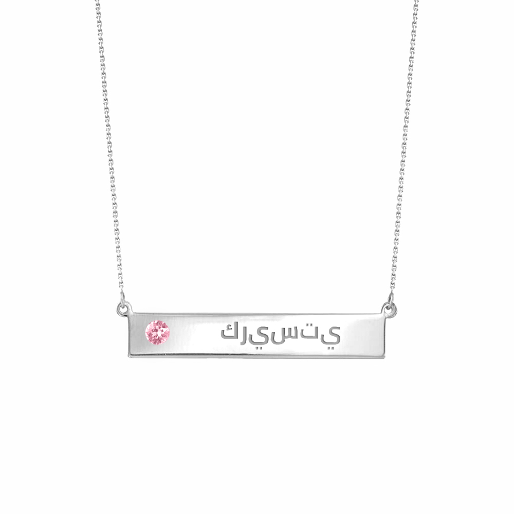 bar name necklace platinum plated in silver
