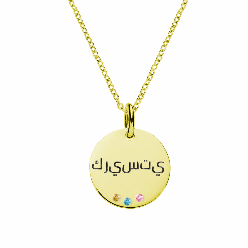 arabic disc name necklace 18k gold in silver