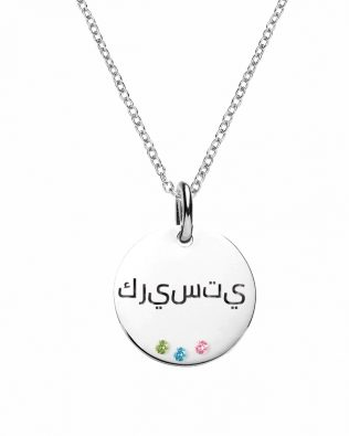 Disc Arabic Name Necklace with Birthstones Silver