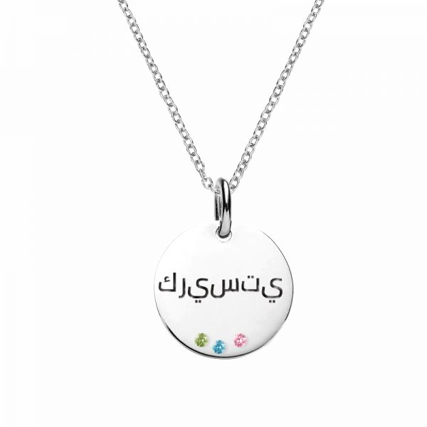 arabic disc name necklace platinum plated in silver