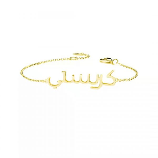 Arabic Name Bracelet 18k Gold Plated 1