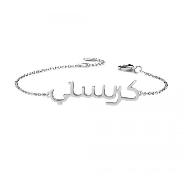 arabic name bracelet platinum plated