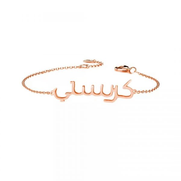 arabic name bracelet rose gold plated