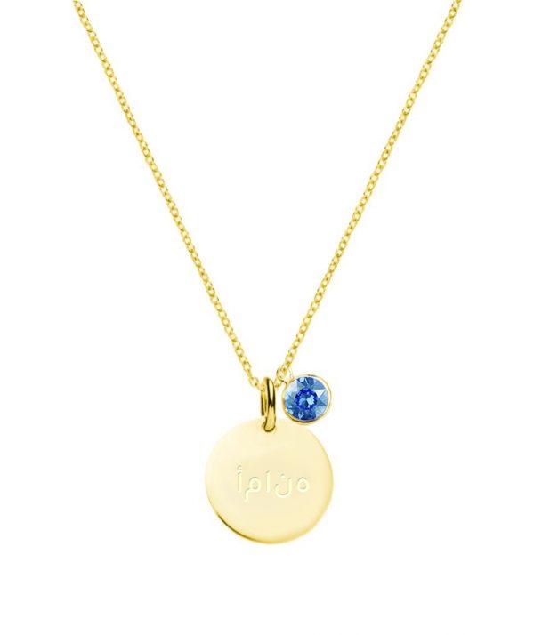 dics arabic name necklace birthstone