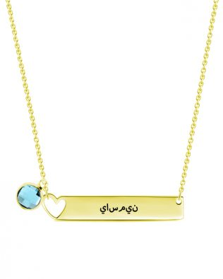 Arabic Name Bar Necklace with Birthstone Sterling Silver