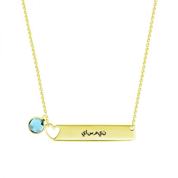 arabic bar name necklace with birthstone sterling silver pesonalized 18k gold plated