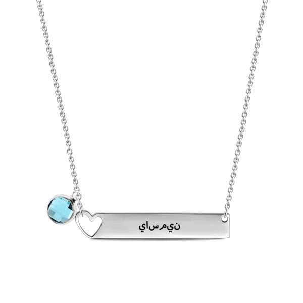 arabic bar name necklace with birthstone sterling silver pesonalized platinum plated