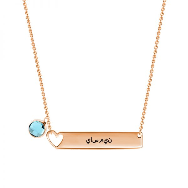arabic bar name necklace with birthstone sterling silver pesonalized rose gold plated
